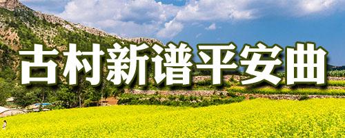 """古村新谱平安曲——记者走进辽宁省""""中国传统村落"""""""