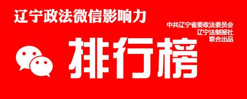辽宁政法微信影响力排行榜